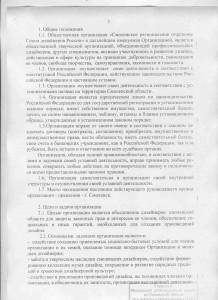 ustav_smolsdr_02