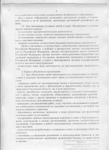 ustav_smolsdr_03