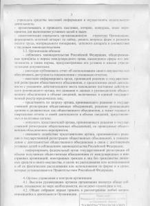 ustav_smolsdr_04