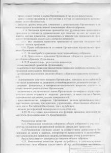 ustav_smolsdr_06