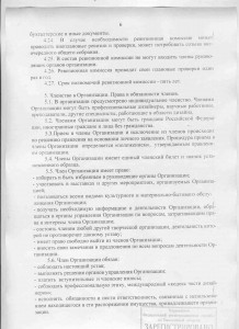ustav_smolsdr_07