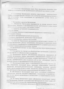ustav_smolsdr_08