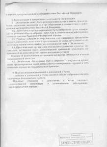 ustav_smolsdr_09