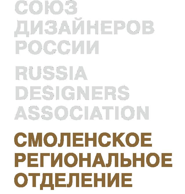 СМОЛЕНСК - Союз дизайнеров России